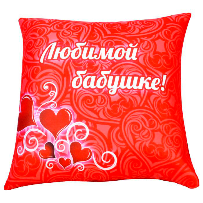 Подушка для бабушки на день рождения своими руками